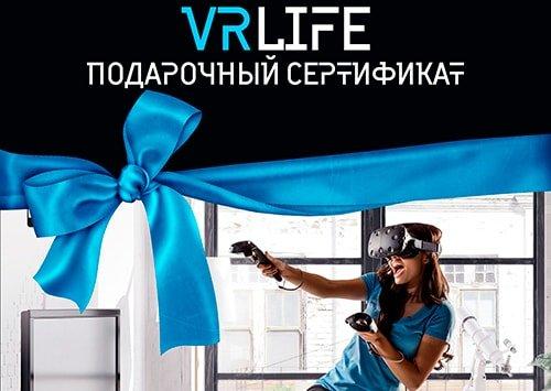 Подарочный сертификат VRLIFE Минск